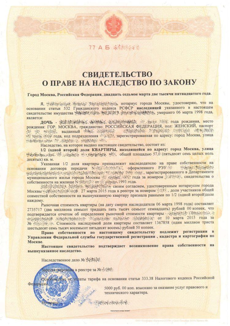 Изображение - Порядок получения свидетельства о праве на наследство svidetelstvo_o_nasledstve_1_19084817-750x1061
